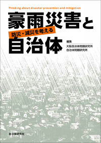 豪雨災害と自治体 防災・減災を考える