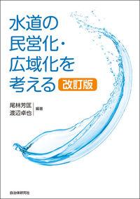 水道の民営化・広域化を考える 改訂版
