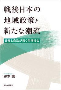 戦後日本の地域政策と新たな潮流