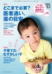 ちいさい・おおきい・よわい・つよい no.75 / こども・からだ・こころBOOK