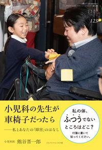 小児科の先生が車椅子だったら / 私とあなたの「障害」のはなし