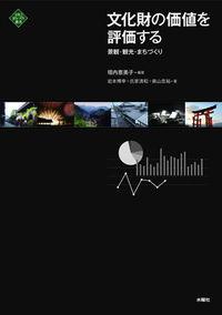 文化財の価値を評価する 景観・観光・まちづくり 文化とまちづくり叢書