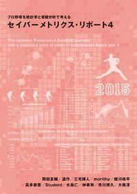 セイバーメトリクス・リポート 4 / プロ野球を統計学と客観分析で考える