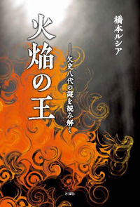 火焔の王 欠史八代の謎を読み解く