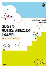 SDGsの主流化と実践による地域創生