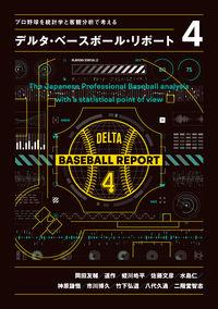 プロ野球を統計学と客観分析で考える デルタ・ベースボール・リポート4