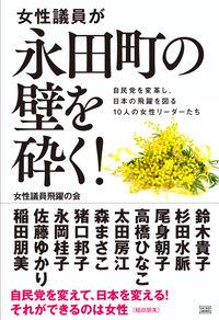 女性議員が永田町の壁を砕く! 自民党を変革し、日本の飛躍を図る10人の女性リーダーたち