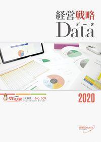経営戦略データ2020: 自動車業界の数字を網羅 欲しい情報を一冊に凝縮