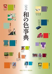 定本和の色事典