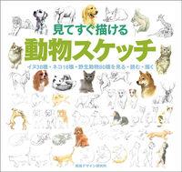 見てすぐ描ける動物スケッチ / イヌ38種・ネコ16種・野生動物80種を見る・読む・描く