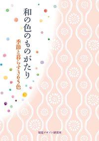 和の色のものがたり / 季節と暮らす365色