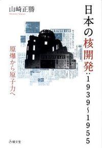 日本の核開発 / 1939~1955