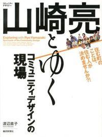 山崎亮とゆくコミュニティデザインの現場