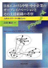 日本における中堅・中小企業のオープンイノベーションとその支援組織の考察