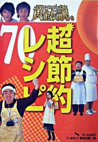いきなり!黄金伝説。超節約レシピ70 : 最強アイデア料理