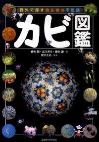 カビ図鑑 野外で探す微生物の不思議