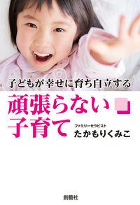 子どもが幸せに育ち自立する 頑張らない子育て