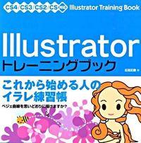 Illustratorトレーニングブック / CS4/CS3/CS2/CS対応