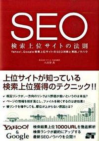 SEO検索上位サイトの法則 / Yahoo!、Google検索上位サイトのSEO対策と実践ノウハウ