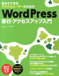 自分でできるアメブロユーザーのためのWordPress移行・アクセスアップ入門 / WordPress 3.5対応