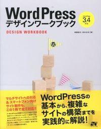 WordPressデザインワークブック / WordPress 3.4対応