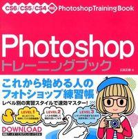 Photoshopトレーニングブック / CS6/CS5/CS4対応