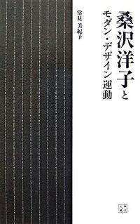 桑沢洋子とモダン・デザイン運動