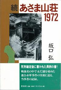 あさま山荘1972 続