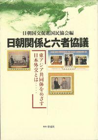 日朝関係と六者協議―東アジア共同体をめざす日本外交とは