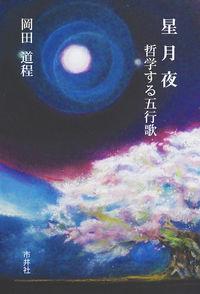 星月夜 哲学する五行歌