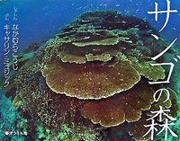 サンゴの森 (そうえん社・写真のえほん)
