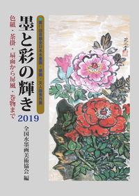 墨と彩の輝き 2019