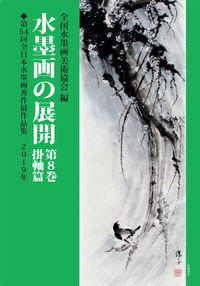 水墨画の展開 第8巻掛軸篇