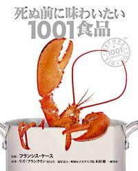 死ぬ前に味わいたい1001食品 / 話題の珍味、評判の高い世界最高の食材・食品図鑑
