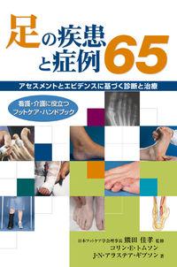 足の疾患と症例65 アセスメントとエビデンスに基づく診断と治療