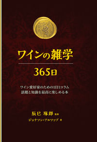 ワインの雑学365日 (GAIA BOOKS)