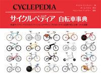 サイクルペディア自転車事典 / 快適サイクリングのためのファッションとデザイン、そのおいたちと変遷が見える唯一の大図鑑