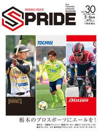 SPRIDE 【スプライド】 2019年5・6月号: vol.30
