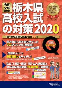 令和2年受験用 栃木県高校入試の対策2020