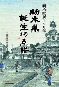 明治維新150年 栃木県誕生の系譜
