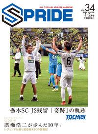 SPRIDE 【スプライド】 2020年1・2月号: vol.34