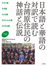 日本語と華語の対訳で読む 台湾原住民の神話と伝説 下巻
