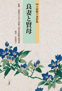 新編 下田歌子著作集 良妻と賢母