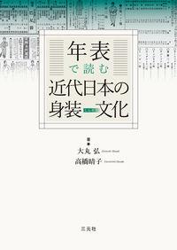 年表で読む近代日本の身装文化
