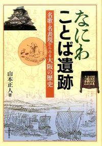 なにわことば遺跡 / 名歌・名表現からみる大阪の歴史