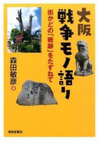 大阪戦争モノ語り / 街かどの「戦跡」をたずねて