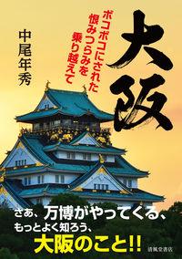 大阪―ボコボコにされた恨みつらみを乗り越えて
