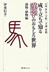 成り立ちで知る漢字のおもしろ世界 動物・植物編