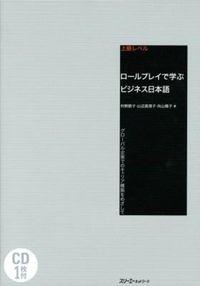 ロールプレイで学ぶビジネス日本語 / グローバル企業でのキャリア構築をめざして