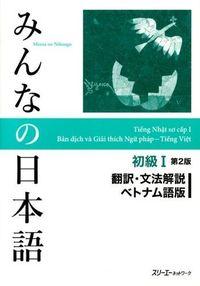 みんなの日本語初級1翻訳・文法解説ベトナム語版 第2版